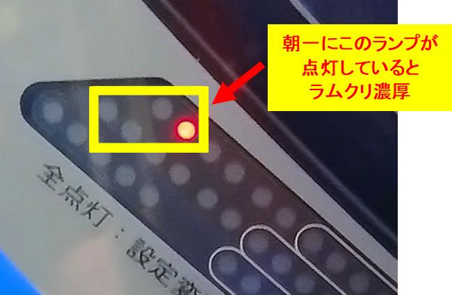 P大海物語4スペシャル Withアグネス・ラムラムクリ画像