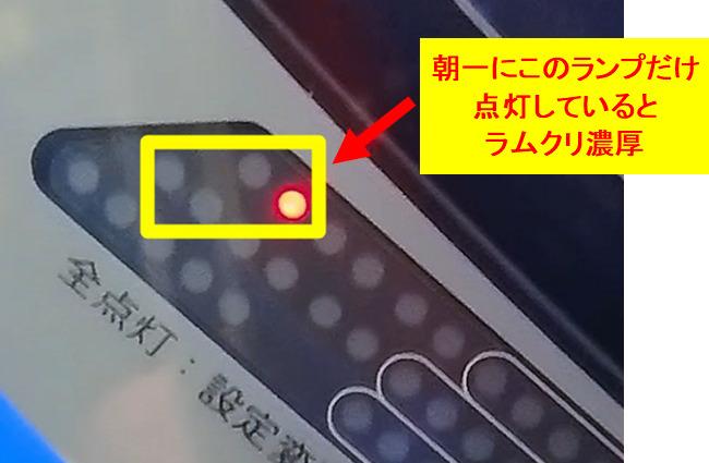 Pギンギラパラダイス 夢幻カーニバル 199.8Ver.ラムクリ画像