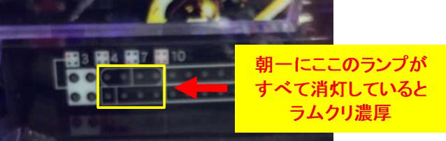 ビッグドリーム2激神 199Ver.ラムクリ画像