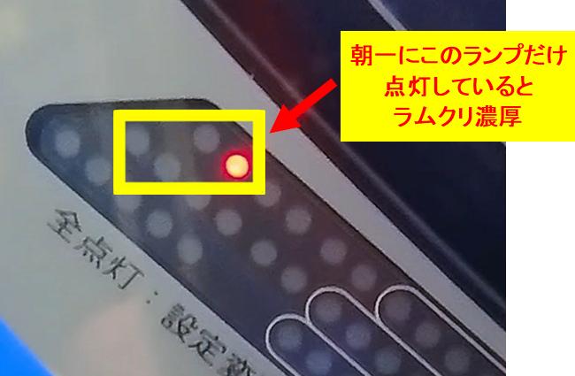 ドラム海物語IN JAPANラムクリ画像
